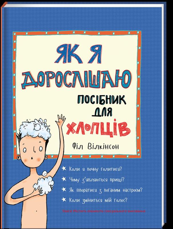 Книга для детей Як я дорослішаю. Посібник для хлопців Філ Вілкінсон