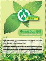 Сбор №8 Нормализация функций щитовидной железы, 30 г, Центр Здоровья Семьи