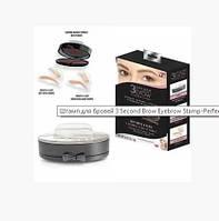 🔥 Штамп пудра Eyebrow Beauty Stamp