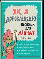 Книга для детей Як я дорослішаю. Посібник для дівчат Аніта Найк