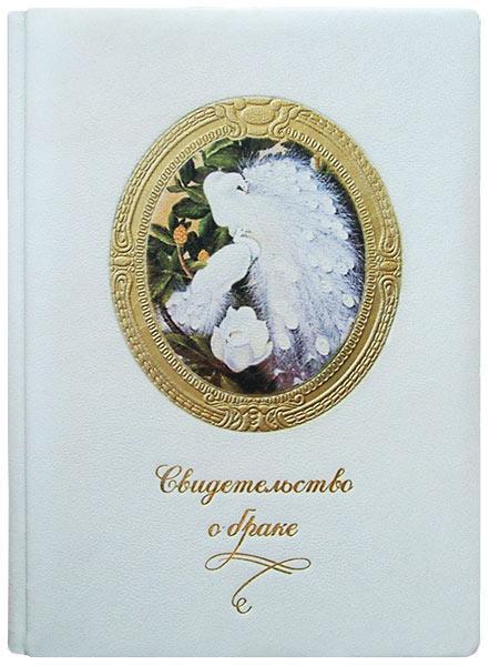 """Папка кожаная для свидетельства о браке ручной работы """"Золотой век"""""""