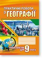 Географія  України 9 кл Практикум з курсу (Аксіома)