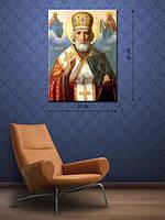 «Святой Николай Чудотворец»