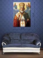 «Св. Николай Чудотворец»