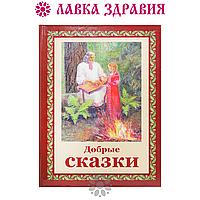 Добрые сказки, В.Антонов