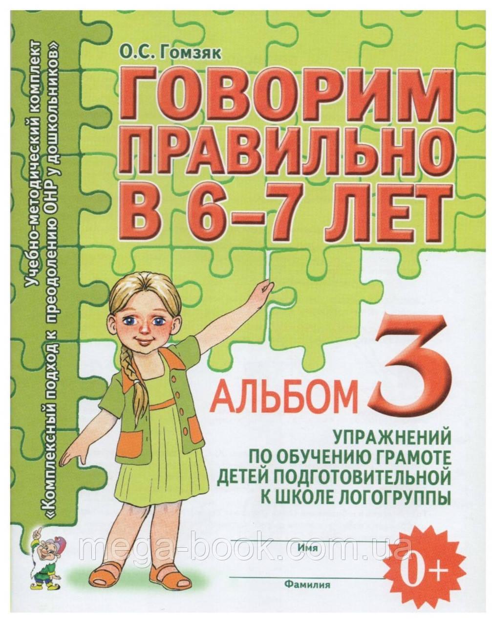 Говорим правильно в 6-7 лет. Альбом 3 упражнений по обучению грамоте детей подготовит. логогруппы. Гомзяк