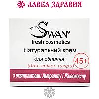 Натуральный крем для зрелой кожи лица с экстрактами Амаранта и Живокоста (45 плюс), 50 мл, Swan, фото 1