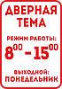 Наклейка с графиком работы для магазина