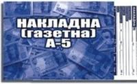 """Бланк """"Накладна"""" А-5 формат газетка"""