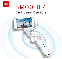 Стедикам Zhiyun Smooth-4 White (SMOOTH-4-WH)