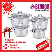 Набор кастрюль из нержавеющей стали 8 предметов Benson BN-206 (2,1 л, 2,9 л, 3,9 л, 6,5 л) | кастрюля