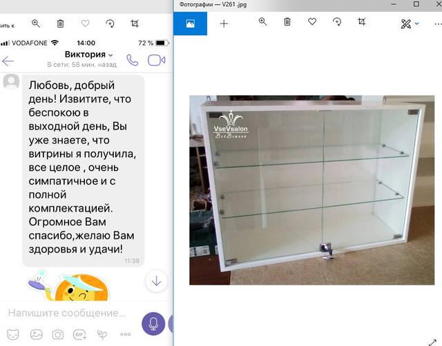 чудесный отзыв от Виктории Романенко из Одессы Витрина, модель V261