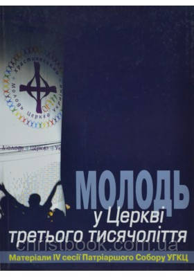 Молодь у Церкві третього тисячоліття