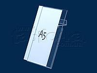 Ценникодержатель А5 для экономпанели, акрил 1,8 мм