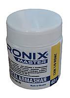 Алмазная паста по металлу АСМ зерно 1/0 НОМГ (жёлтая) 40 грамм Ronix Master