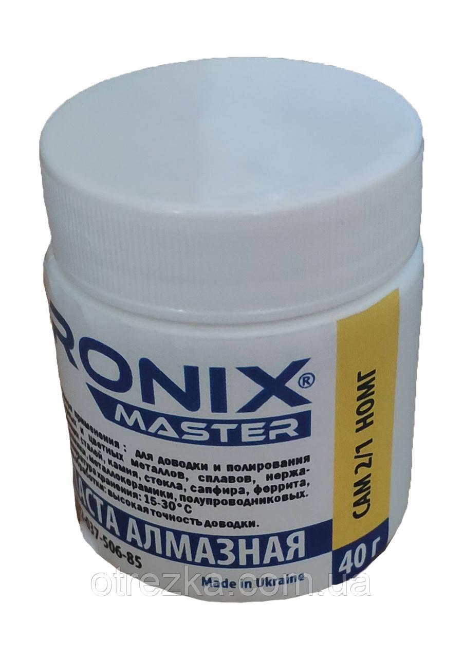 Алмазная паста по металлу АСМ зерно 2/1 НОМГ (жёлтая) 40 грамм Ronix Master