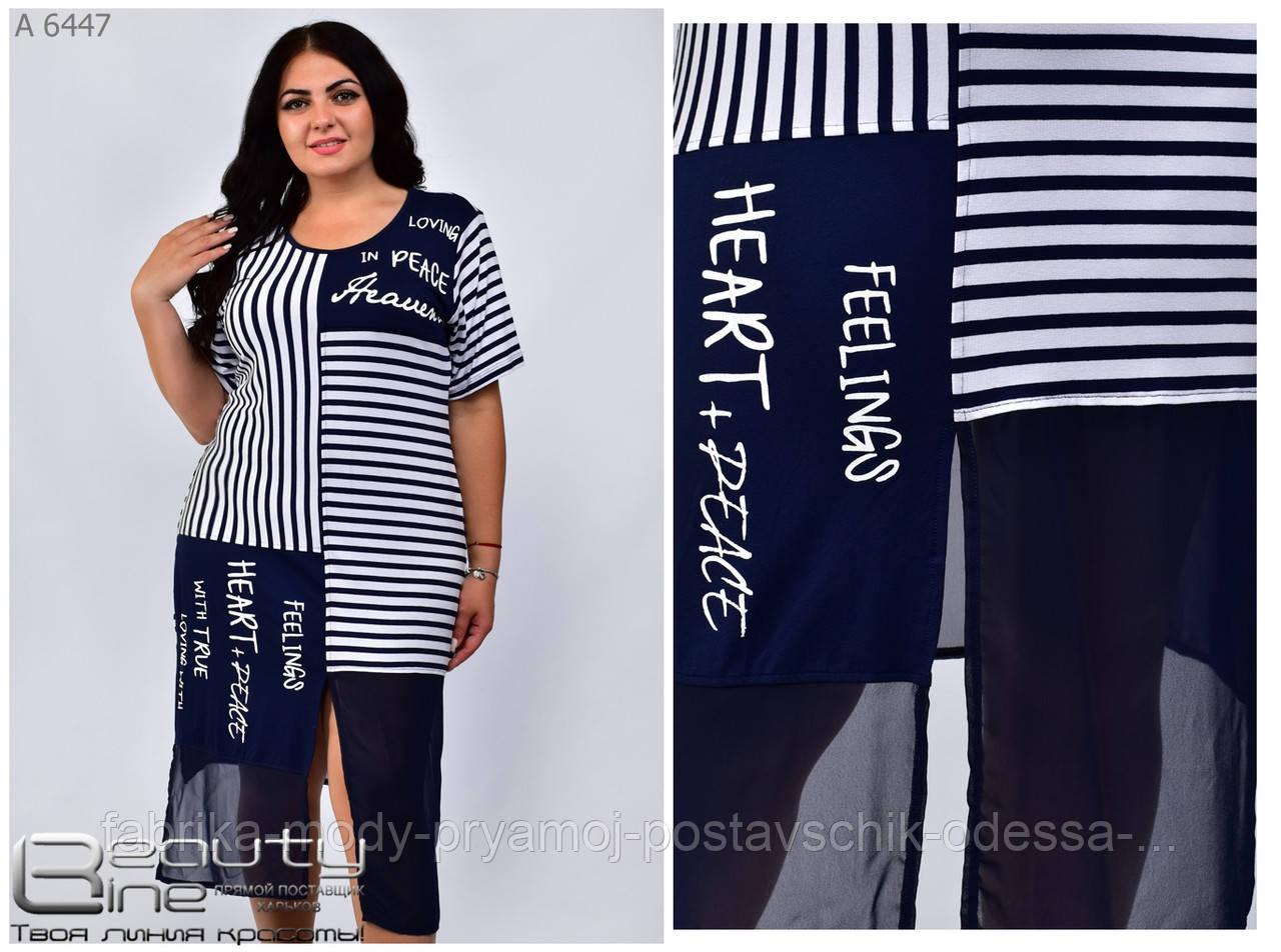 Платье летнее модный Полоса № 6447