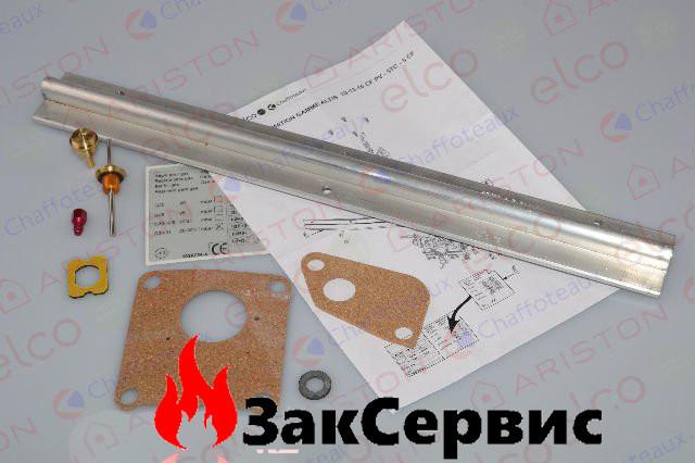 Комплект перевода на сжиженный газ (lpg) ariston 61316755