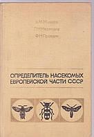 Б.М. Мамаев Определитель насекомых европейской части СССР