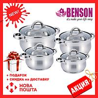 Набор кастрюль из нержавеющей стали 8 предметов Benson BN-210 (2,1 л, 2,9 л, 3,9 л, 6,5 л) | кастрюля
