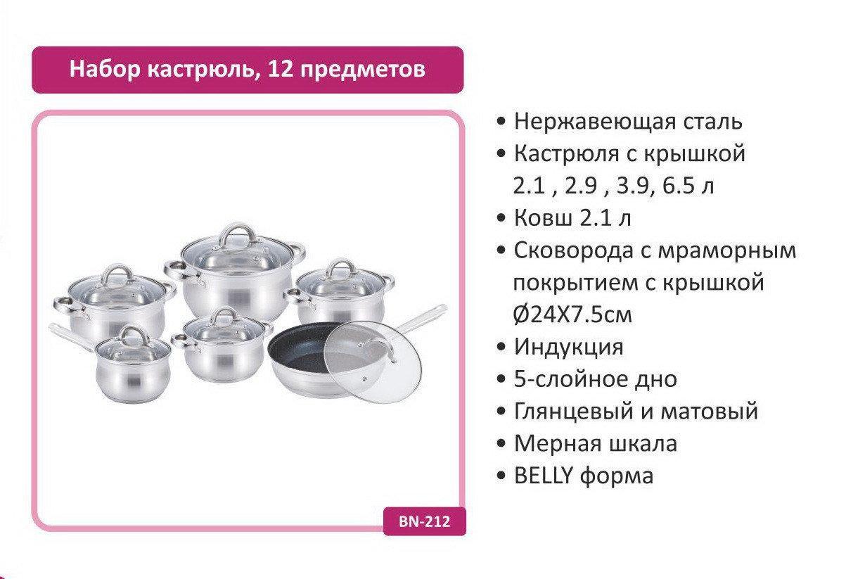 Набор кастрюль из нержавеющей стали 12 предметов Benson BN-212 (2,1 л, 2,1 л, 2,9 л, 3,9 л, 6,5 л) | сковорода, фото 3