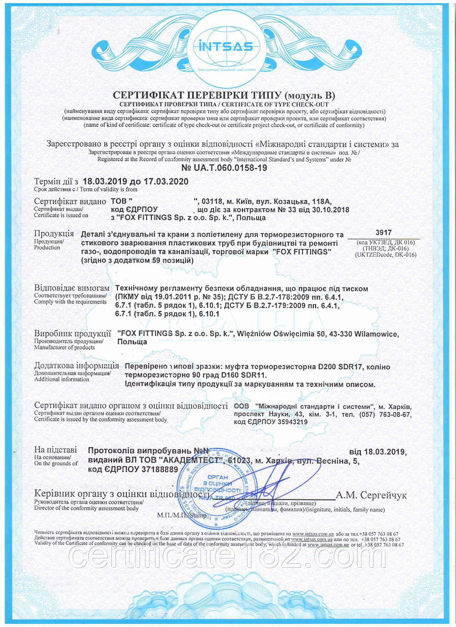 Сертификат на детали для газо-, водопроводов и канализации