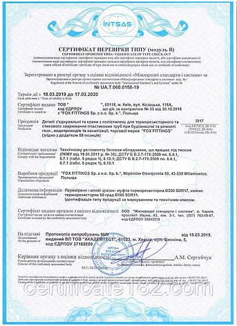 Сертификат на детали для газо-, водопроводов и канализации, фото 2