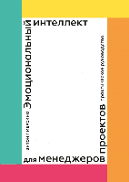 Книга Эмоциональный интеллект для менеджеров проектов. Практическое руководство. Автор - Энтони Мерсино (МИФ)