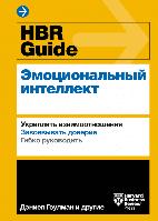 Книга HBR Guide. Эмоциональный интеллект. Автор - Дэниел Гоулман, Шон Ачор, Эмми Галло (МИФ)