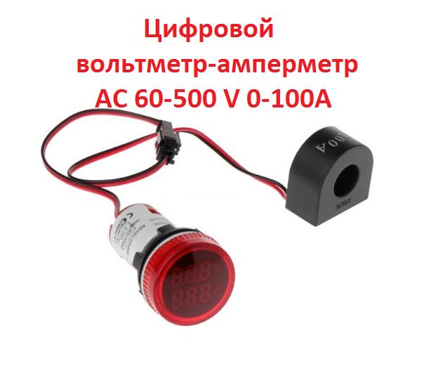 Цифровой вольтметр-амперметр AC 60-500 V 0-100A синий круглый дисплей
