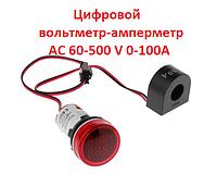 Цифровой вольтметр-амперметр AC 60-500 V 0-100A синий круглый дисплей, фото 1