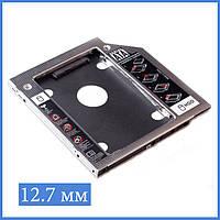 """Optibay SATA 12.7мм оптибей, адаптер карман для второго жесткого диска в ноутбук  2,5"""" HDD и SSD"""