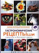 Гастрономические рецептыши  Белоцерковская Н