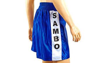 Шорты для самбо синие (полиэстер, р-р (140-190см))