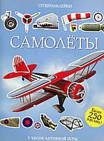 Самолеты + 250 наклеек /книжка с наклейками/