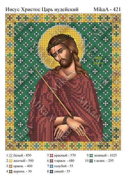 """""""Иисус Христос царь иудейский"""""""