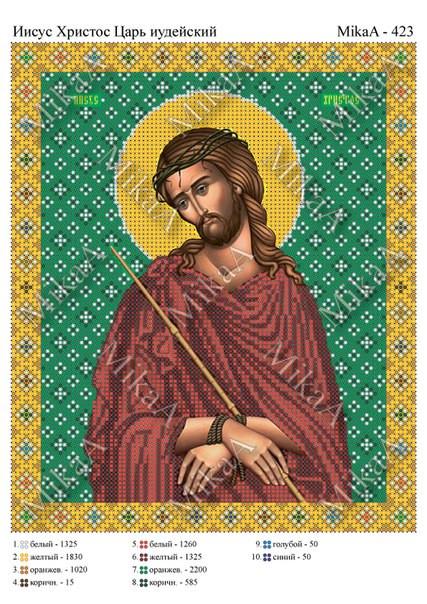 """""""Ісус Христос цар юдейський А4"""""""
