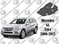 Защита Mercedes GL550 (X164) V-5.5/АКПП USA-edition 2006-2012