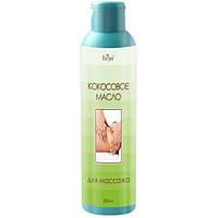 Кокосове масло натуральне косметичне для масажу 200 мл