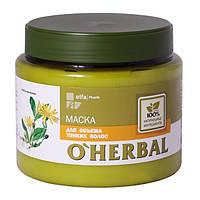 O'Herbal маска для объема тонких волос 500 мл