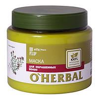O Herbal маска для фарбованого волосся 500 мл