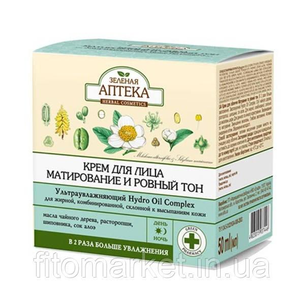 Зелена Аптека Ультраувлажняющая серія крем для обличчя Матування і рівний тон 50 мл