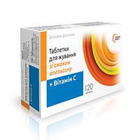 Аскорбінова кислота №12 жувальні таблетки апельсин