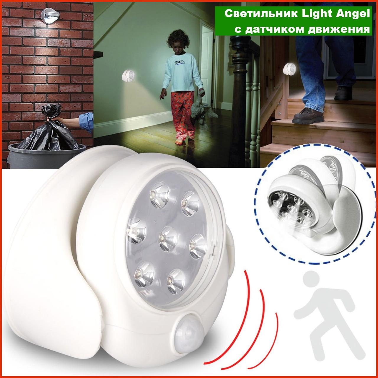 Світильник з датчиком руху Light Angel (Лайт Енджел) бездротовий світлодіодний ліхтар LED підсвічування Ange