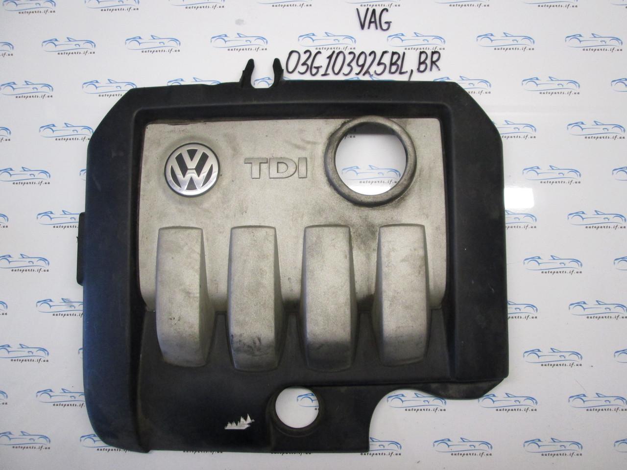Накладка двигателя декоративная Golf 5 1.9TDI 03G103925BL, 03G103925BR