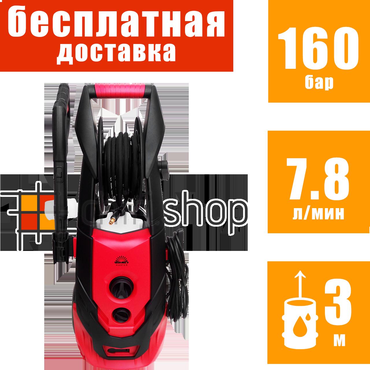 Минимойка Vitals Am 7.8-160w premium, мойка самовсасывающая, аппарат высокого давления для мойки авто