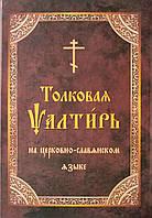 Толковая Псалтирь на церковно-славянском языке.