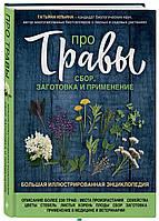 Татьяна Ильина Про травы. Сбор, заготовка и применение