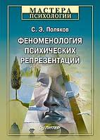 Феноменология психических репрезентаций