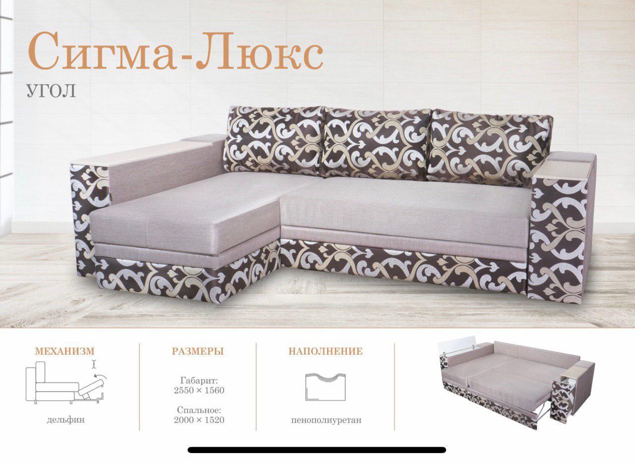Угловой диван Сигма-люкс Matrix